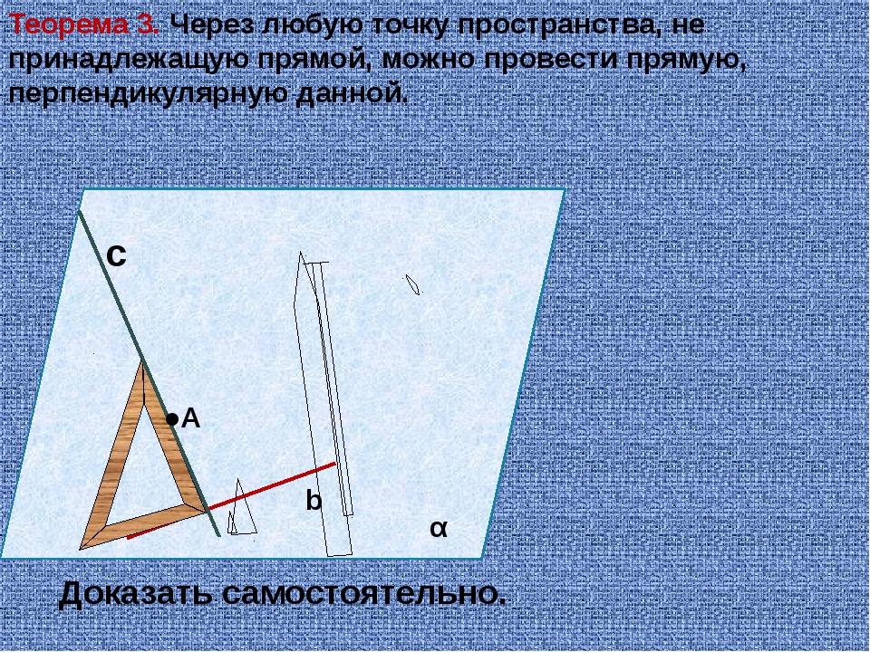 Теорема 4. Если прямая перпендикулярна одной из двух параллельных прямых и ле...