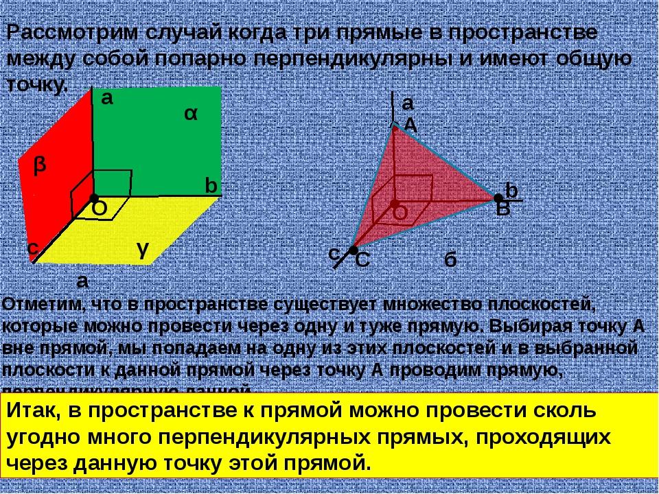 Итог урока 1. Какие прямые пространства называются перпендикулярными? 2. Ско...
