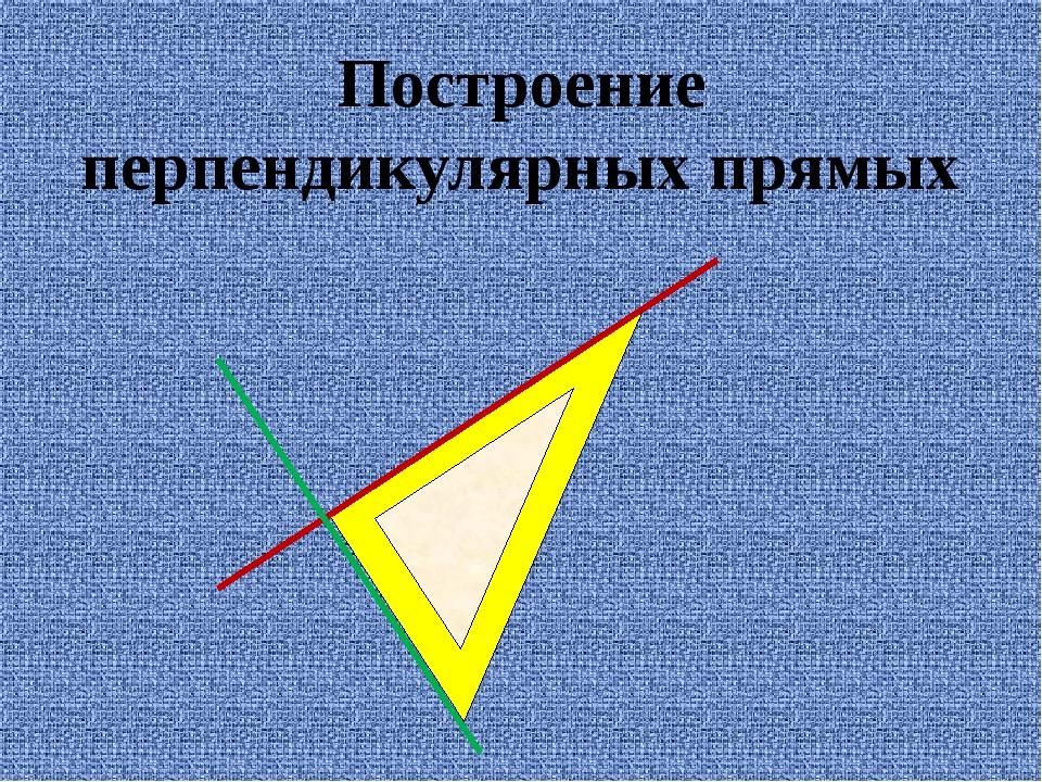 Построение перпендикулярных прямых