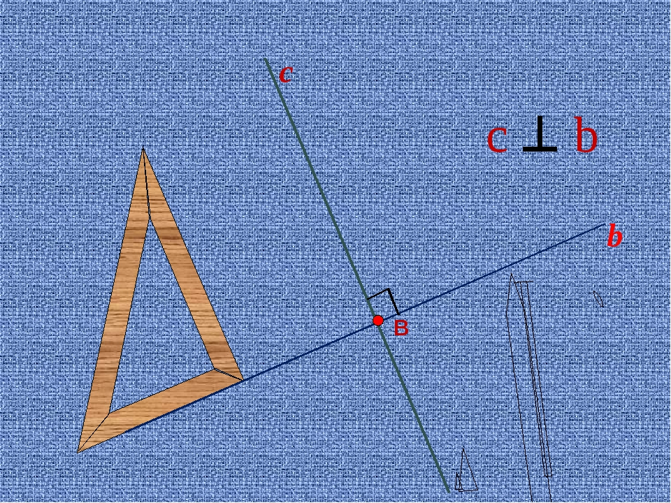 Дадим определение перпендикулярных прямых в пространстве. Две прямые в простр...