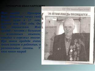 ПРОХОРОВ ИВАН КАРПОВИЧ . Мой прадед – Прохоров Иван Карпович начал свой боево