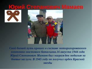 Юрий Степанович Мамаев Свой боевой путь прошел в составе моторизированного по