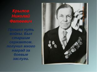 Крылов Николай Фатеевич Прошел путь войны. Был старшим сержантом. получил мно