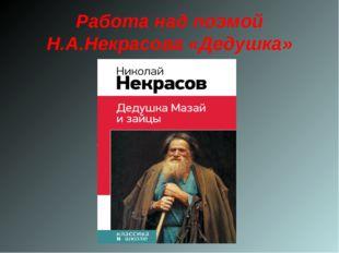 Работа над поэмой Н.А.Некрасова «Дедушка»