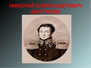 НИКОЛАЙ АЛЕКСАНДРОВИЧ БЕСТУЖЕВ