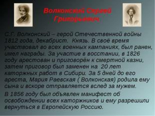 Волконский Сергей Григорьевич. С.Г. Волконский – герой Отечественной войны 18