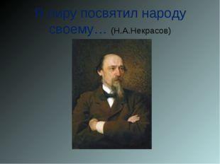 Я лиру посвятил народу своему… (Н.А.Некрасов)