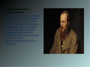 Ф.М.Достоевский о Н.А.Некрасове Стремление же его к народу столь высоко, что