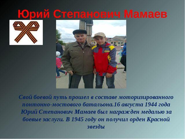 Юрий Степанович Мамаев Свой боевой путь прошел в составе моторизированного по...