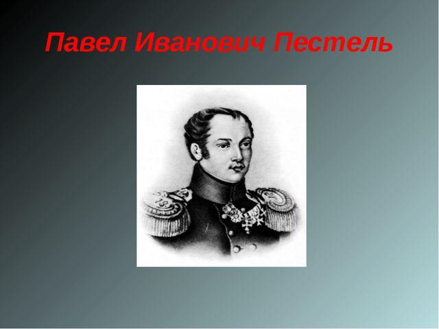 Павел Иванович Пестель