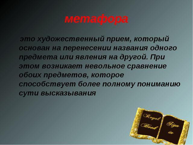 метафора это художественный прием, который основан на перенесении названия од...
