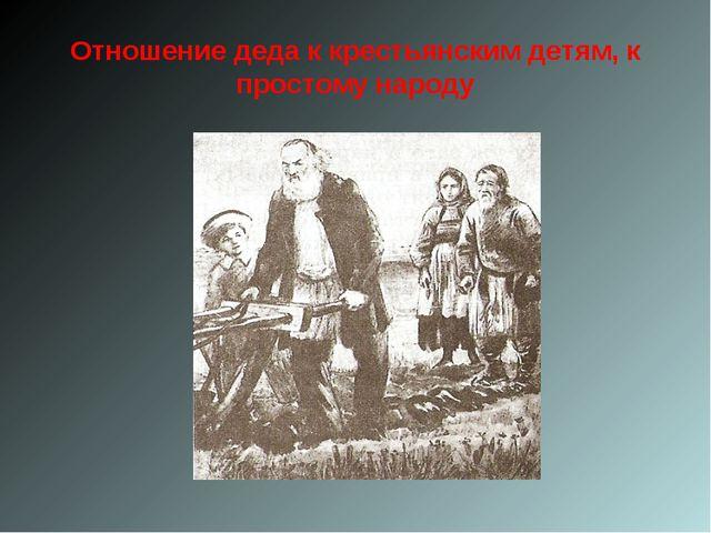 Отношение деда к крестьянским детям, к простому народу