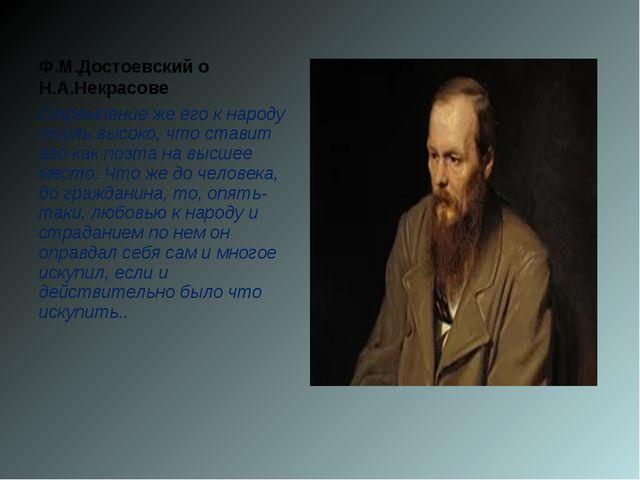 Ф.М.Достоевский о Н.А.Некрасове Стремление же его к народу столь высоко, что...