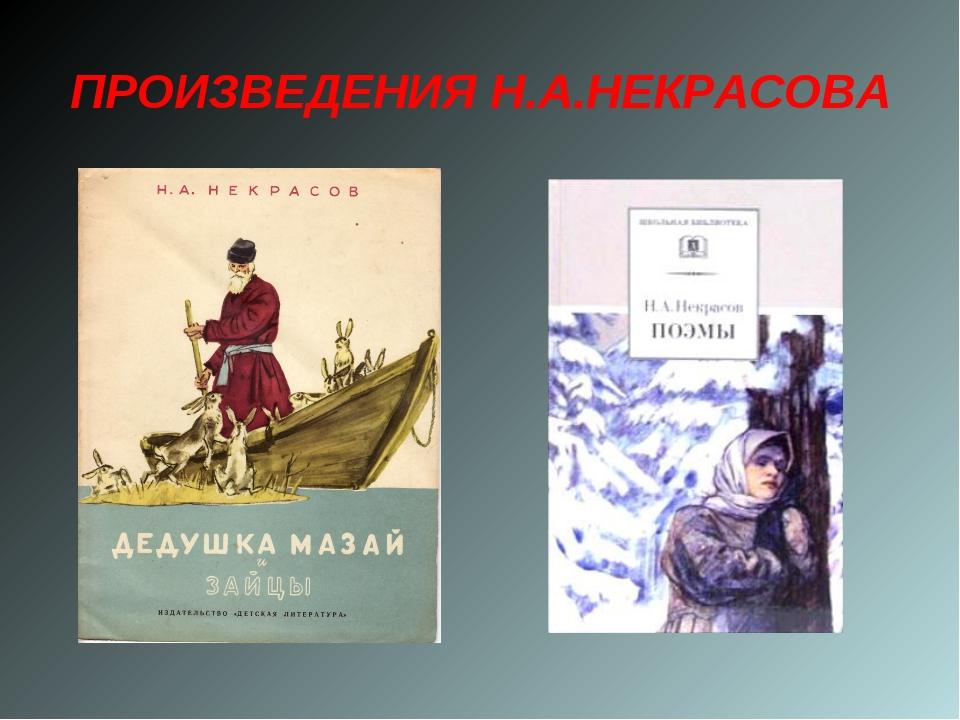 ПРОИЗВЕДЕНИЯ Н.А.НЕКРАСОВА