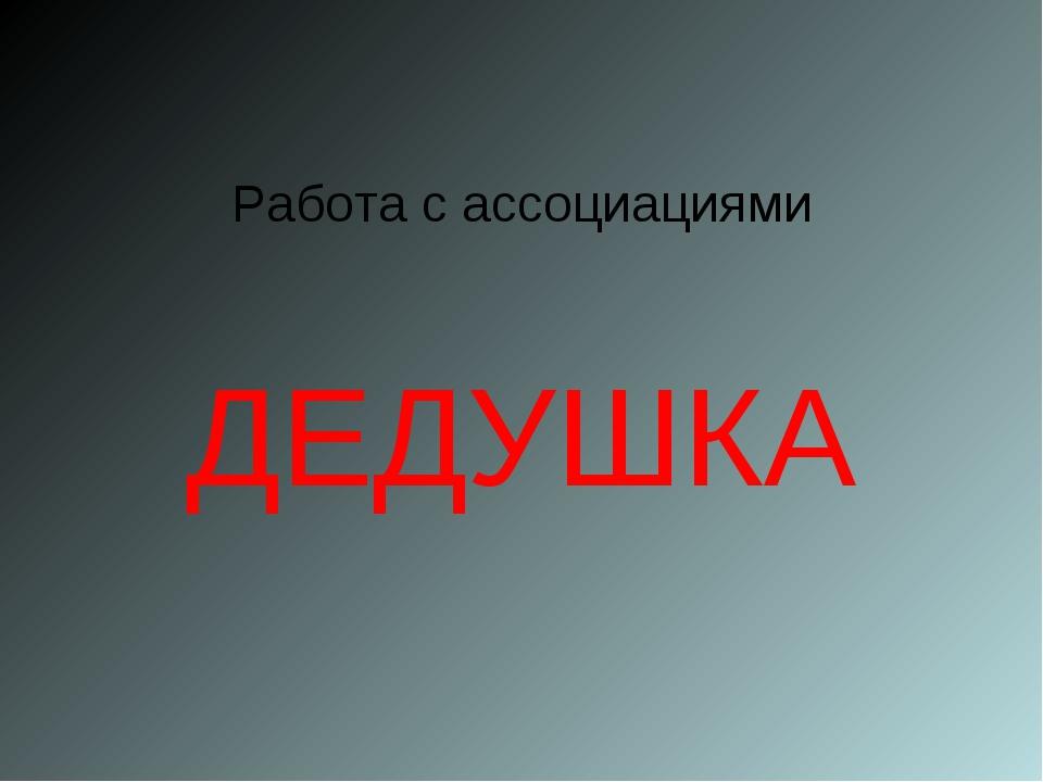 Работа с ассоциациями ДЕДУШКА