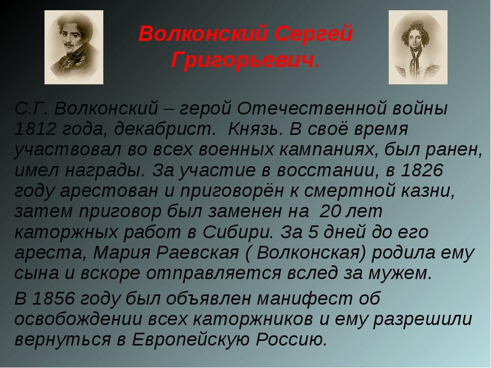Волконский Сергей Григорьевич. С.Г. Волконский – герой Отечественной войны 18...