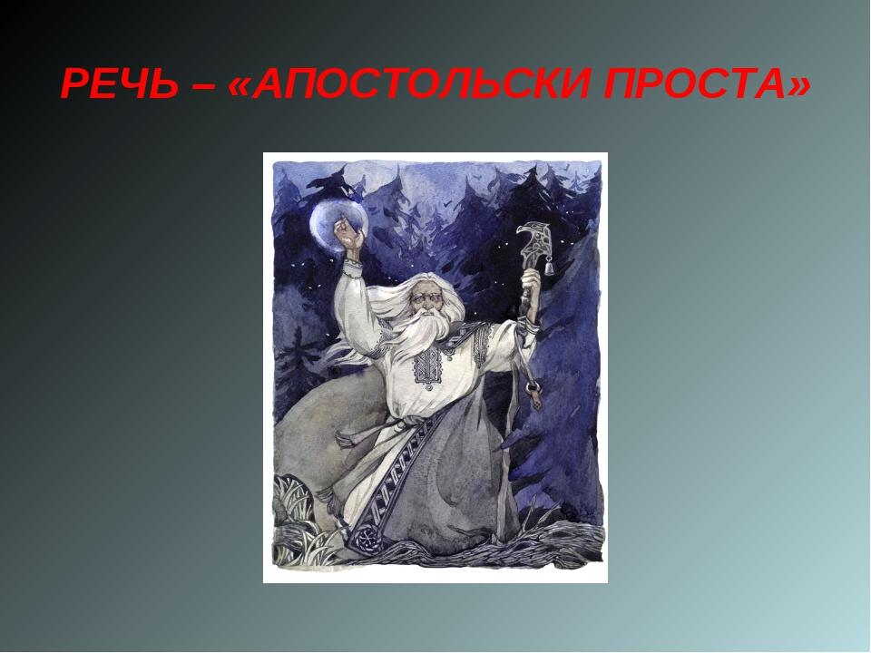 РЕЧЬ – «АПОСТОЛЬСКИ ПРОСТА»