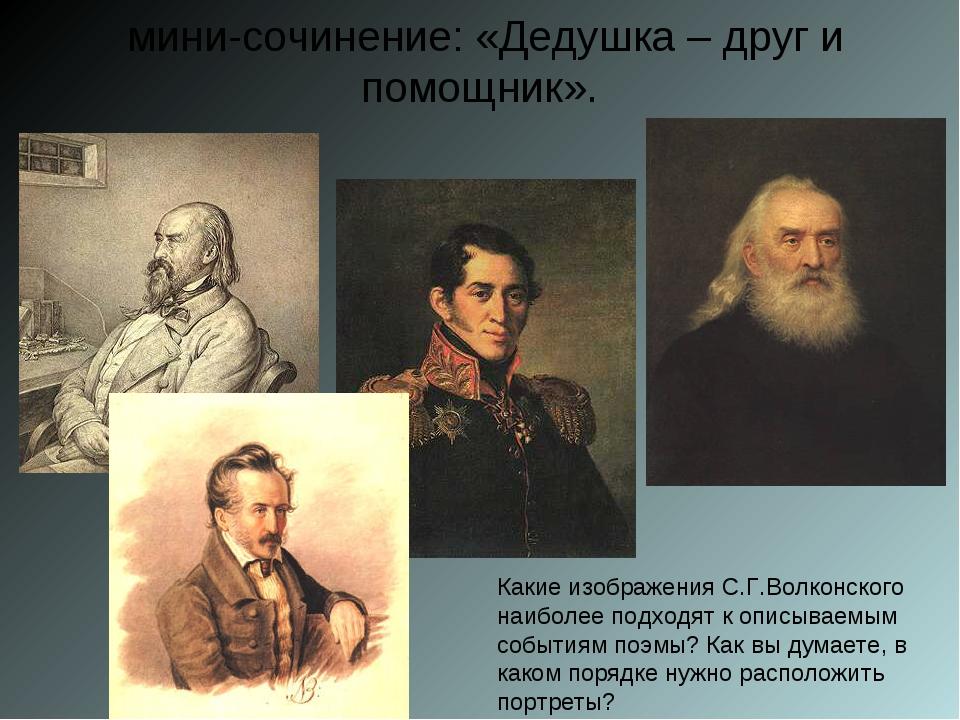 мини-сочинение: «Дедушка – друг и помощник». Какие изображения С.Г.Волконско...