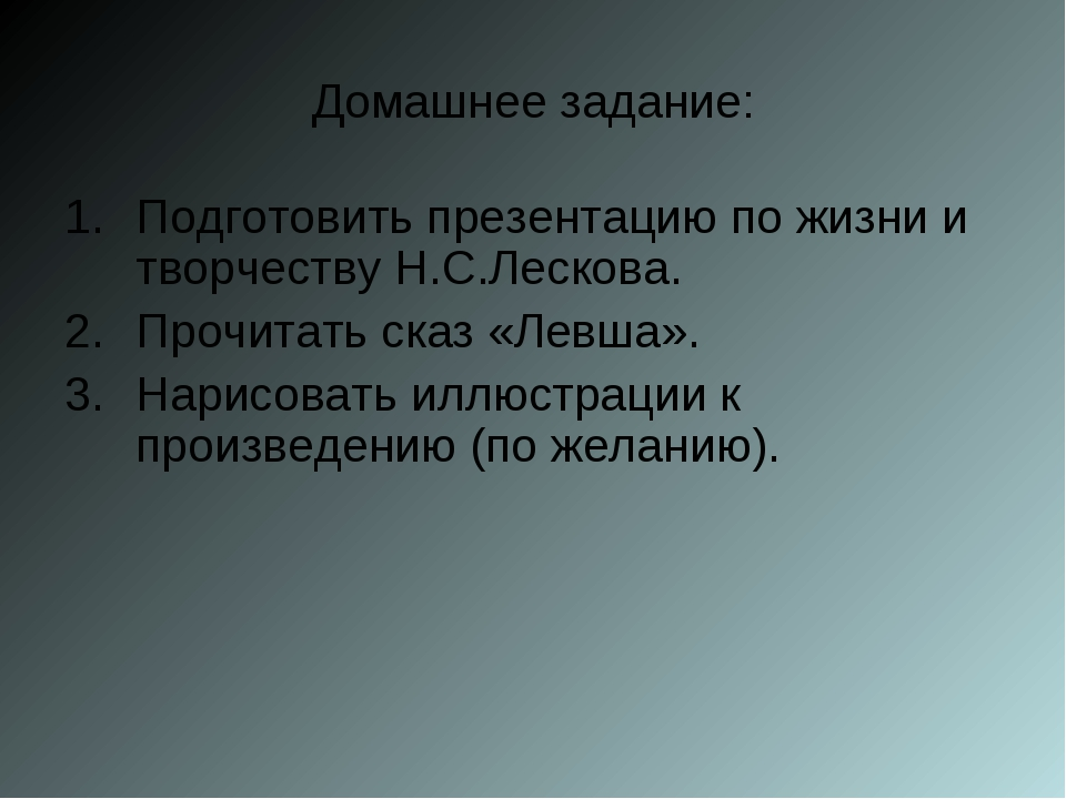 Домашнее задание: Подготовить презентацию по жизни и творчеству Н.С.Лескова....