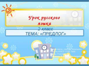 Урок русского языка 2 класс ТЕМА: «ПРЕДЛОГ» Подготовила: учитель начальных к