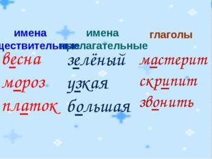 имена существительные имена прилагательные глаголы весна мороз платок зелёны