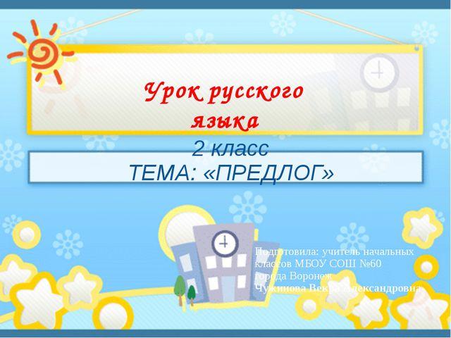 Урок русского языка 2 класс ТЕМА: «ПРЕДЛОГ» Подготовила: учитель начальных к...