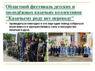 """Областной фестиваль детских и молодёжных казачьих коллективов """"Казачьему роду"""