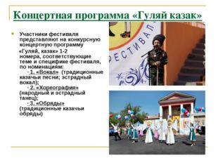Концертная программа «Гуляй казак» Участники фестиваля представляют на конкур