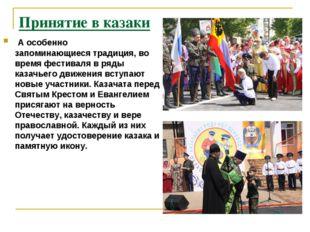 Принятие в казаки А особенно запоминающиесятрадиция, во время фестиваля в ря