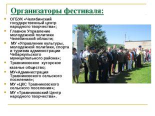 Организаторы фестиваля: ОГБУК «Челябинский государственный центр народного тв
