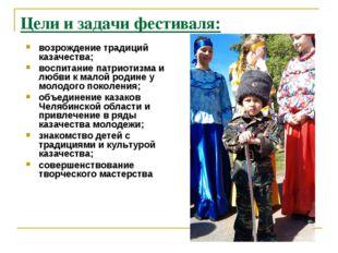 Цели и задачи фестиваля: возрождение традиций казачества; воспитание патриоти