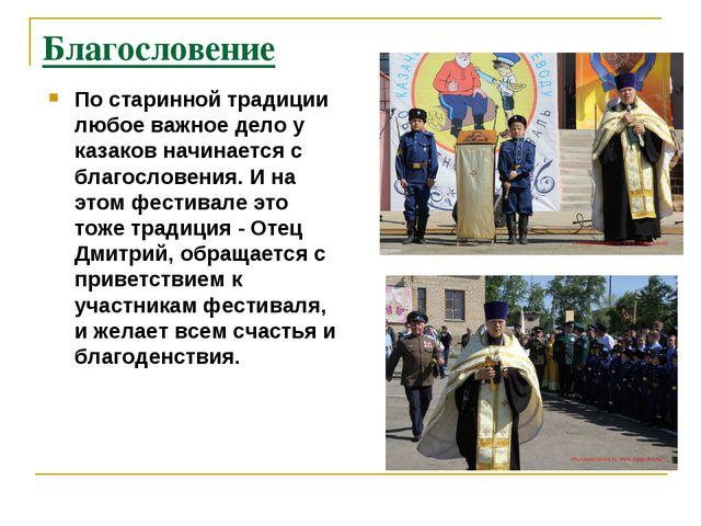 Благословение По старинной традиции любое важное дело у казаков начинается с...
