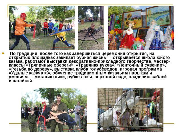 По традиции, после того как завершиться церемония открытия, на открытых площ...