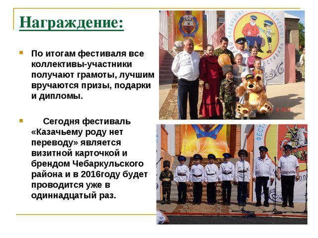 Награждение: По итогам фестиваля все коллективы-участники получают грамоты, л...
