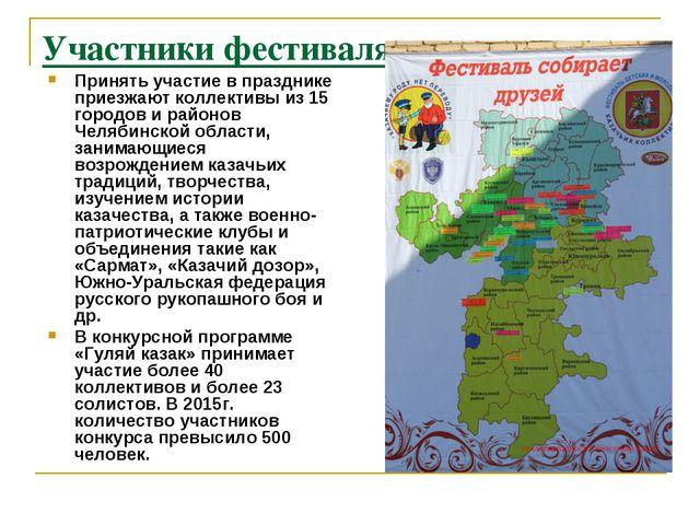 Участники фестиваля Принять участие в празднике приезжают коллективы из 15 го...