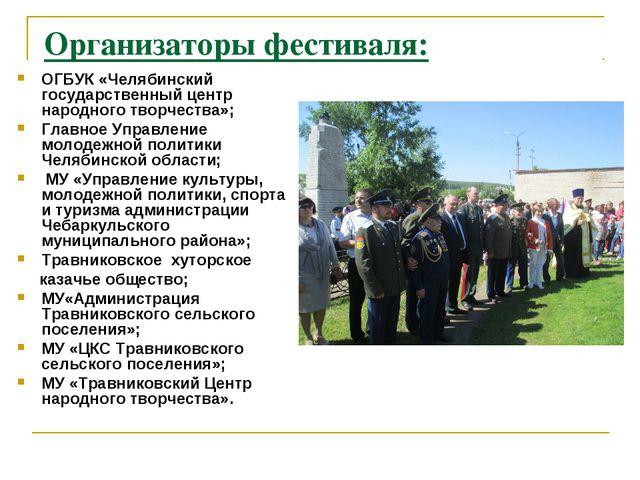 Организаторы фестиваля: ОГБУК «Челябинский государственный центр народного тв...