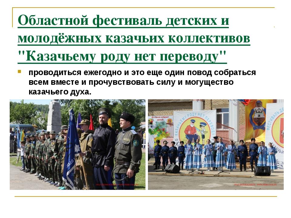 """Областной фестиваль детских и молодёжных казачьих коллективов """"Казачьему роду..."""