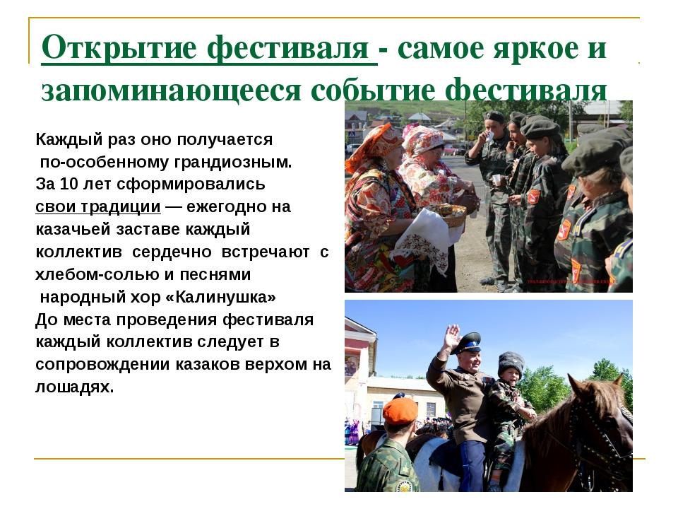 Открытие фестиваля - самое яркое и запоминающееся событие фестиваля Каждый ра...
