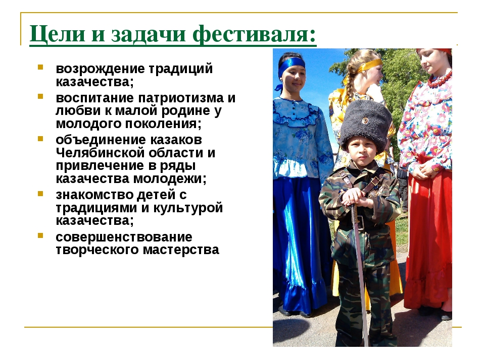Цели и задачи фестиваля: возрождение традиций казачества; воспитание патриоти...