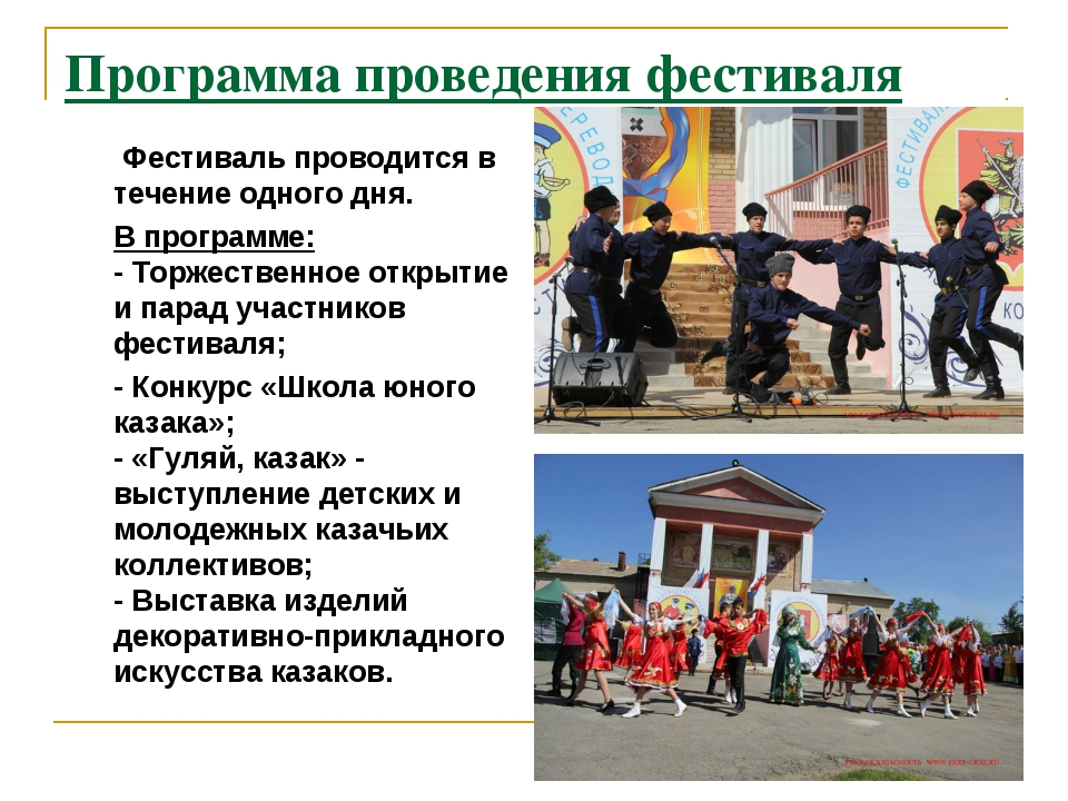 Программа проведения фестиваля Фестиваль проводится в течение одного дня. В п...