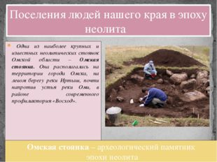 Одна из наиболее крупных и известных неолитических стоянок Омской области –