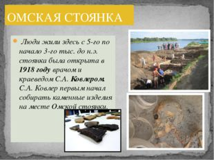 Люди жили здесь с 5-го по начало 3-го тыс. до н.э. стоянка была открыта в 19