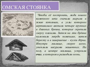 Чтобы её построить, люди нового каменного века сначала вырыли в земле котлов