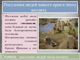 Поселения людей эпохи неолита принято называть стоянками, хотя большая их час