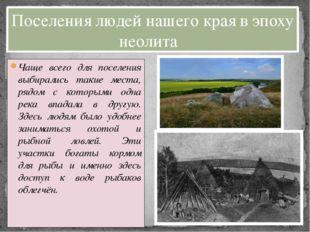 Чаще всего для поселения выбирались такие места, рядом с которыми одна река в