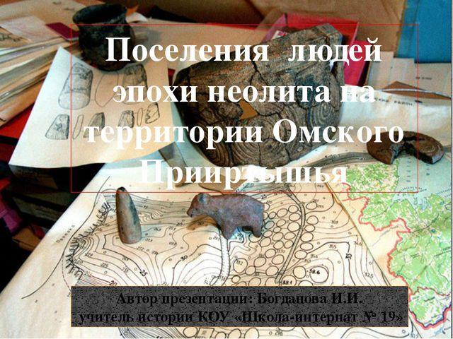 Поселения людей эпохи неолита на территории Омского Прииртышья Автор презента...