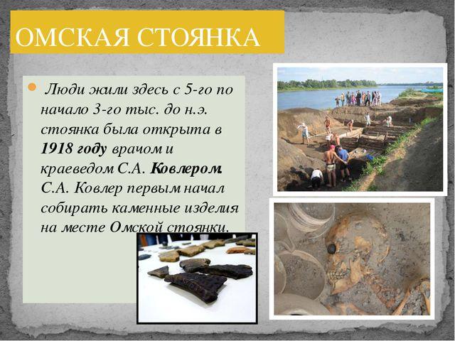 Люди жили здесь с 5-го по начало 3-го тыс. до н.э. стоянка была открыта в 19...