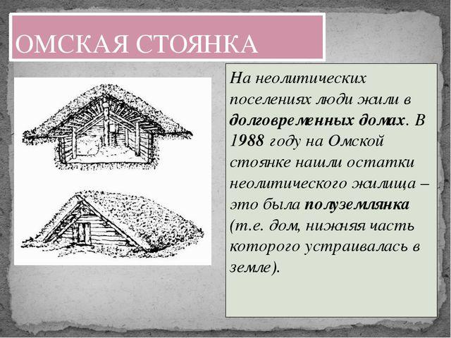 На неолитических поселениях люди жили в долговременных домах. В 1988 году на...