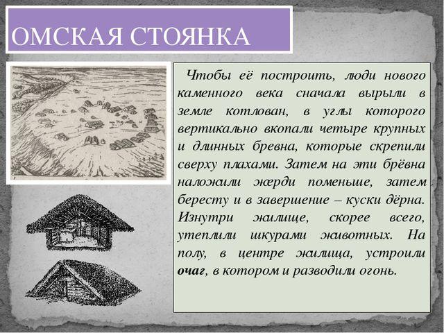 Чтобы её построить, люди нового каменного века сначала вырыли в земле котлов...