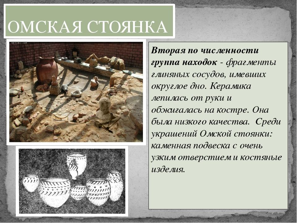 Вторая по численности группа находок - фрагменты глиняных сосудов, имевших ок...